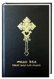 Bibel Amharisch