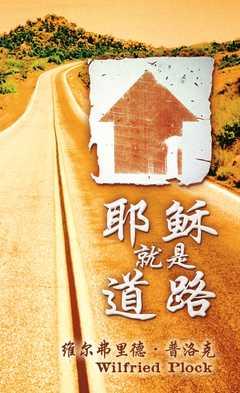 Jesus ist der Weg - chinesisch